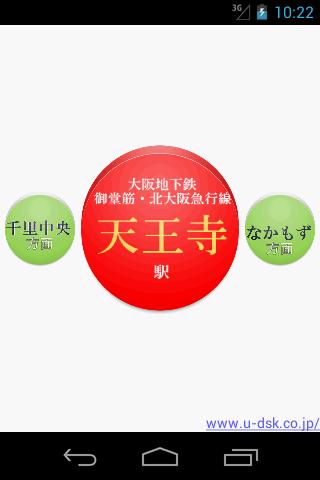 「駅タイム★大阪地下鉄」のスクリーンショット 3枚目