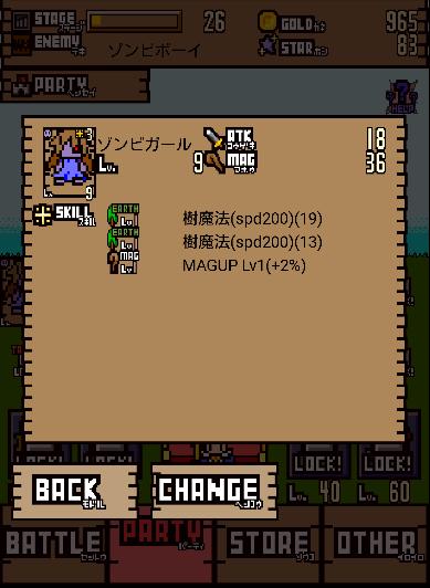 「レベルアップクリッカー」のスクリーンショット 3枚目