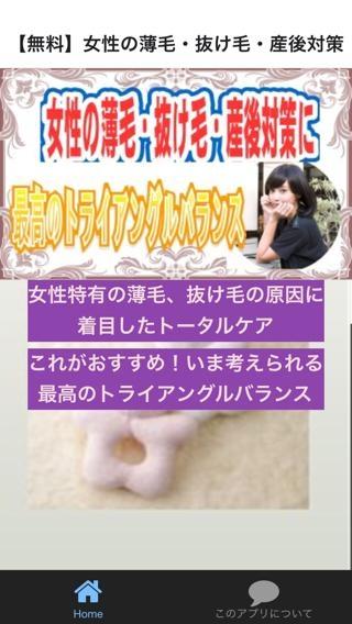 「【無料】女性の薄毛・抜け毛・産後対策」のスクリーンショット 1枚目
