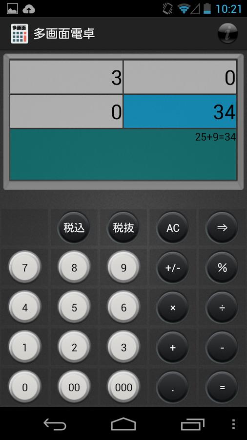 「多画面電卓」のスクリーンショット 3枚目