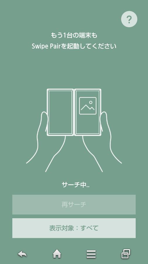 「Swipe Pair」のスクリーンショット 3枚目