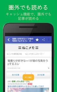 「2ch 5chまとめサイト  まとめブログリーダー 広告の少ない 無料 圏外でも表示 まとめアプリ」のスクリーンショット 1枚目