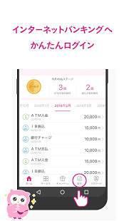 「イオン銀行通帳アプリ かんたんログイン&残高・明細の確認」のスクリーンショット 3枚目