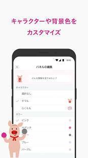 「イオン銀行通帳アプリ かんたんログイン&残高・明細の確認」のスクリーンショット 2枚目