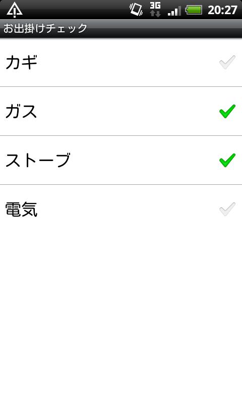「Clist - シンプルチェックリスト」のスクリーンショット 2枚目