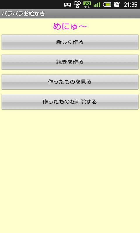「パラパラお絵かき」のスクリーンショット 1枚目