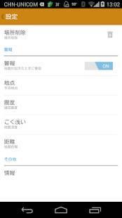 「日本地震・災害速報   地震情報 強震 モニタ」のスクリーンショット 3枚目