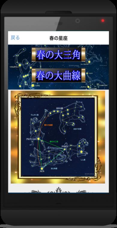 「星座図鑑「88星座の特徴や神話を絵で観て学ぶ」」のスクリーンショット 2枚目