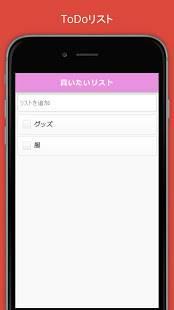 「フリマ便利アプリ「フリボックス」」のスクリーンショット 2枚目