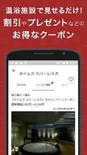 「日帰り温泉・クーポン検索アプリ おふろぐ スパや銭湯も満載」のスクリーンショット 2枚目