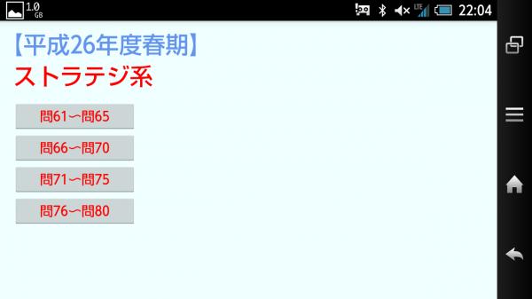 「【平成26年度秋期】応用情報技術者試験過去問題集」のスクリーンショット 3枚目