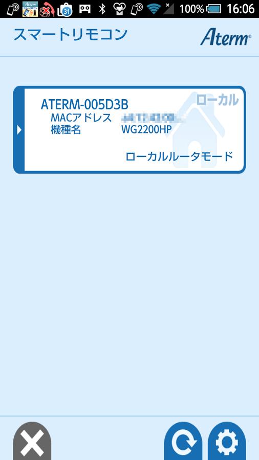 「Atermスマートリモコン for Android」のスクリーンショット 1枚目