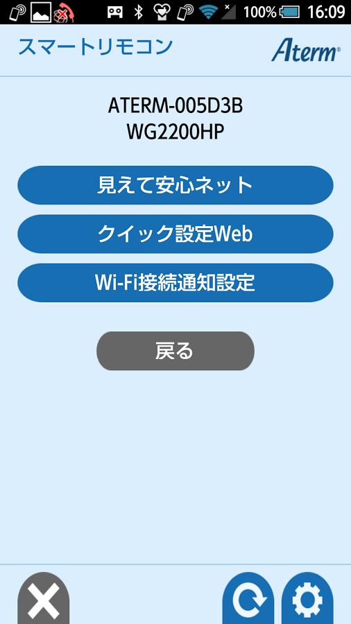 「Atermスマートリモコン for Android」のスクリーンショット 2枚目