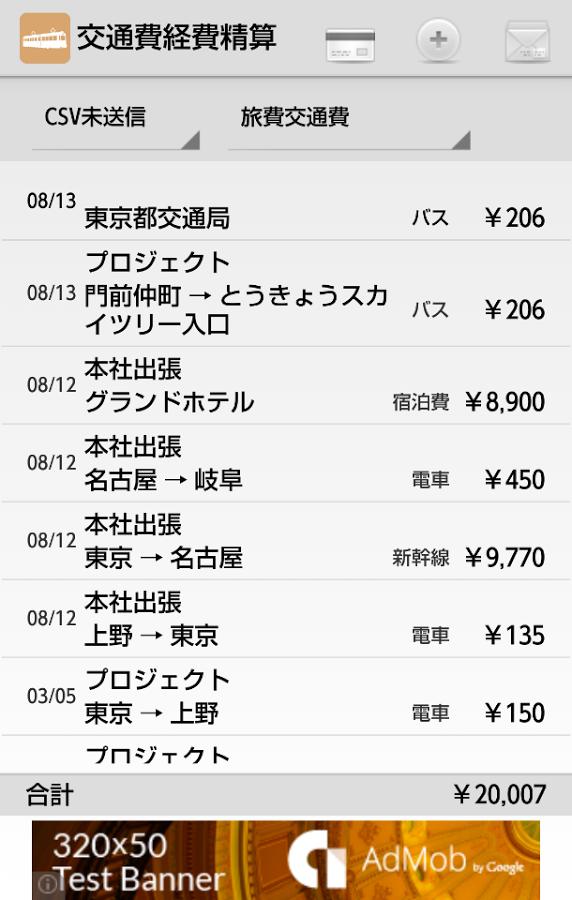 「IC交通費経費精算」のスクリーンショット 1枚目