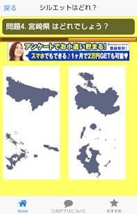 「都道府県地図シルエットクイズ」のスクリーンショット 1枚目
