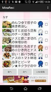 「レシピ検索@COOKPAD」のスクリーンショット 3枚目