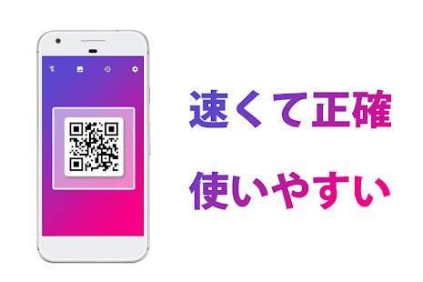 「QRコードリーダー 無料のQRコード読み取りアプリ」のスクリーンショット 1枚目