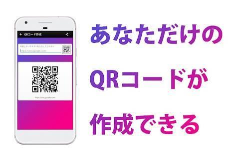 「QRコードリーダー 無料のQRコード読み取りアプリ」のスクリーンショット 3枚目