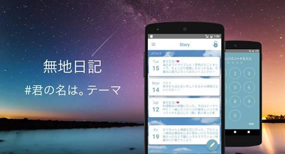 「日記帳アプリ無料『無地日記』」のスクリーンショット 1枚目