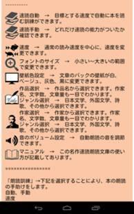 「名作速読朗読文庫vol. 1 Pro版 読上げ機能付き」のスクリーンショット 3枚目