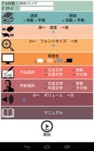 「名作速読朗読文庫vol. 1 Pro版 読上げ機能付き」のスクリーンショット 2枚目