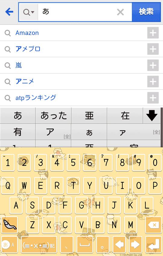 「ねこあつめ★無料きせかえキーボード顔文字無料」のスクリーンショット 2枚目