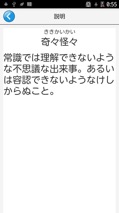 「四字熟語辞典」のスクリーンショット 3枚目