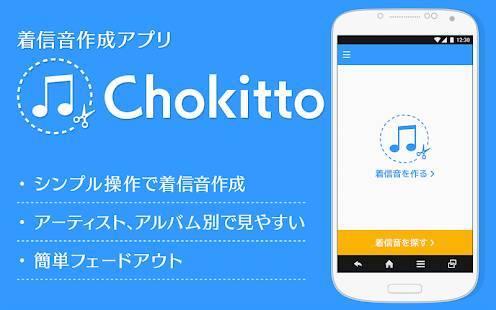 「着信音作成アプリ/Chokitto」のスクリーンショット 1枚目