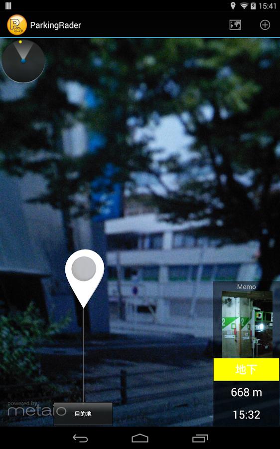 「パーキングレーダー - 駐車場メモ」のスクリーンショット 1枚目