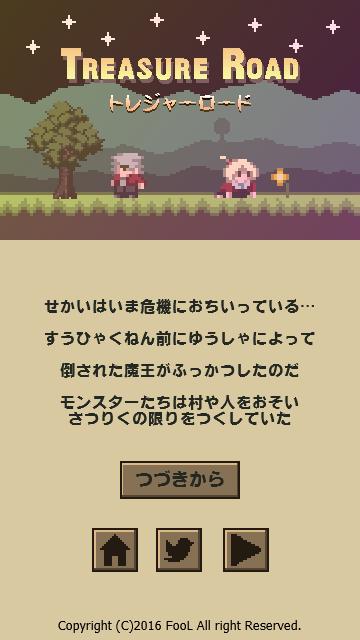 「[横スクロールRPG] トレジャーロード」のスクリーンショット 1枚目