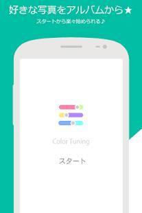 「色調補正:写真のカラーを自由に変更」のスクリーンショット 1枚目
