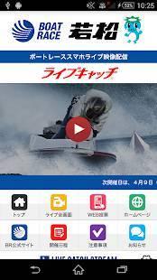 「ライブキャッチ ボートレーススマホライブ映像配信」のスクリーンショット 2枚目