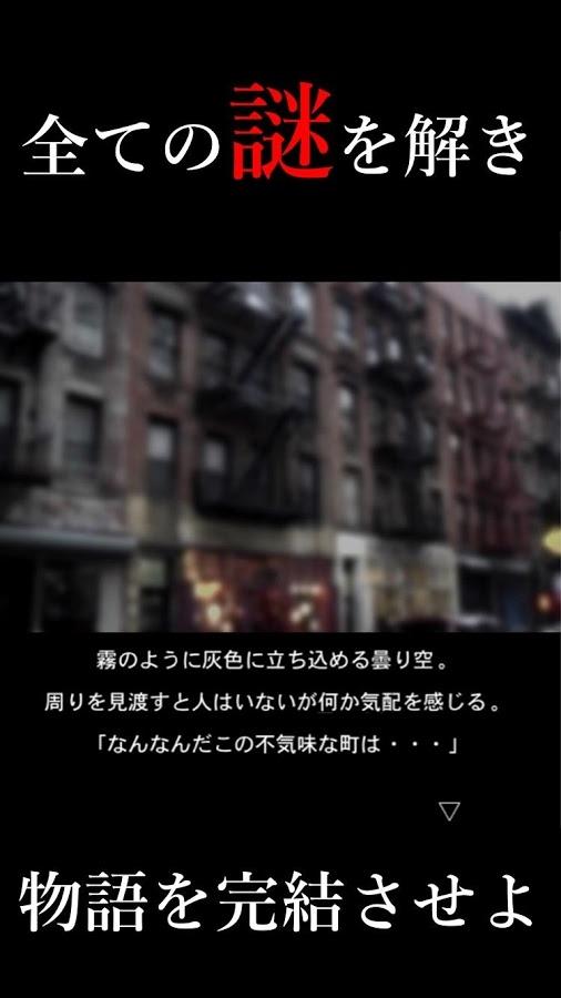 「謎解き〜残された遺書と亡者達〜脱出ゲーム風推理アドベンチャー」のスクリーンショット 3枚目