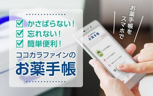 「ココカラファインお薬手帳」のスクリーンショット 1枚目