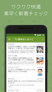 「プロ野球まとめナビ」のスクリーンショット 3枚目