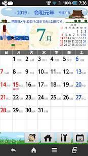 「ばあちゃんの暦(のんびりと生きよう)癒し系カレンダー。」のスクリーンショット 1枚目