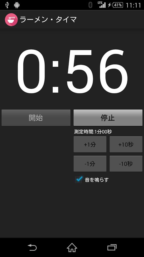 「カップラーメン・タイマー」のスクリーンショット 2枚目