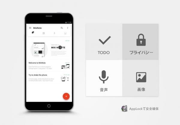「MixNote メモとノート」のスクリーンショット 1枚目