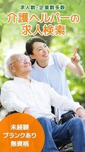 「介護士・ケアマネ・介護福祉士のお仕事」のスクリーンショット 1枚目