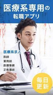 「看護師・介護・医療事務の求人」のスクリーンショット 1枚目