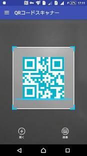 「無料・QRコードリーダー、QRコード読み取りアプリ」のスクリーンショット 1枚目