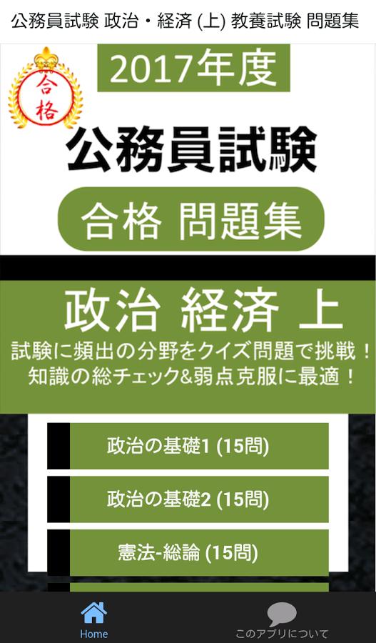 「公務員  政経 政治経済 (上) 教養試験 社会科学 過去問」のスクリーンショット 1枚目