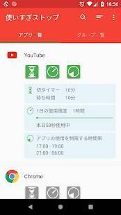 「使いすぎストップ」のスクリーンショット 1枚目