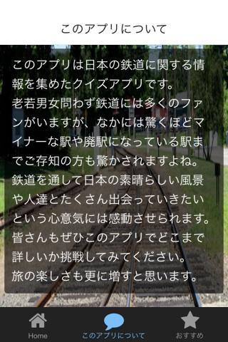 「楽しく鉄道を学ぼう! 日本鉄道クイズ」のスクリーンショット 2枚目