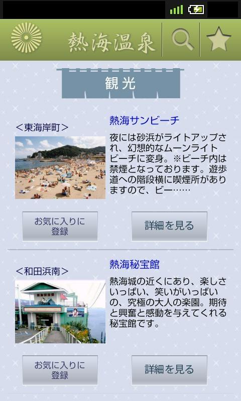 「熱海温泉らくらく観光ガイド」のスクリーンショット 3枚目