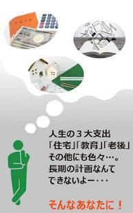 「LifePlanner - サクッと資金シミュレータ -」のスクリーンショット 1枚目