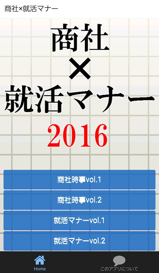 「商社×就活マナー~面接・新社会人・一般常識に~」のスクリーンショット 1枚目