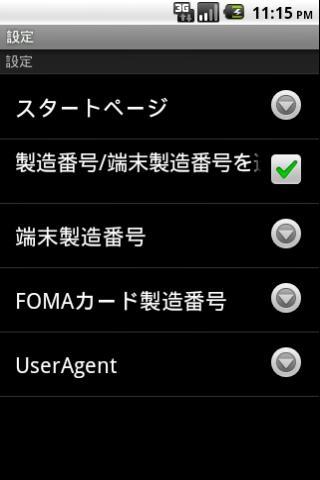 「GalaClient 携帯ブラウザ」のスクリーンショット 1枚目