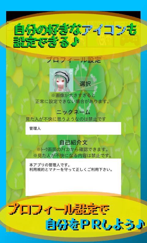 「カゲプロトークC【チャット掲示板】」のスクリーンショット 3枚目
