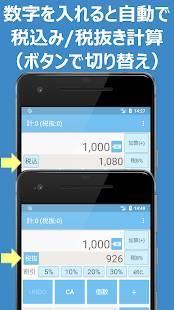 「割引計算機 - 軽減税率対応! 割引計算機 アプリ 無料」のスクリーンショット 1枚目